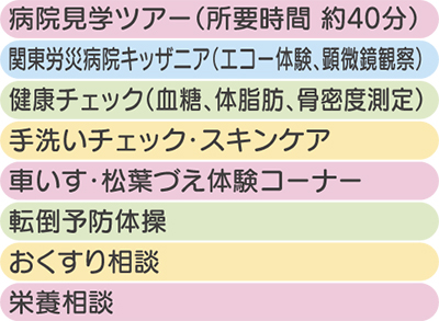 関東労災病院『病院祭』