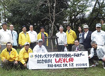 平和公園で記念植樹