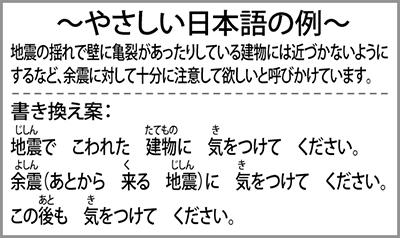学ぼう「やさしい日本語」