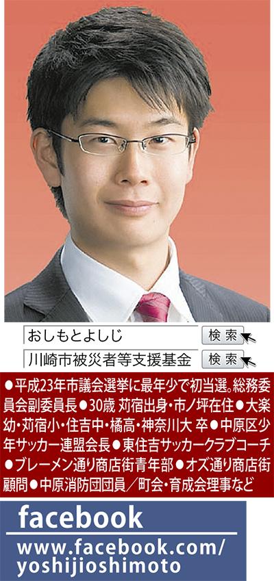 年5億円の「持ち家手当」廃止を実現!