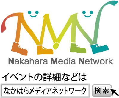 NMN(なかはらメディアネットワーク)が初の合同イベント