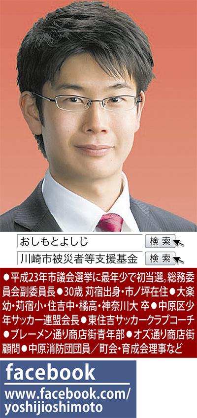 消防団員確保策に、AKB48『恋チュン』!?