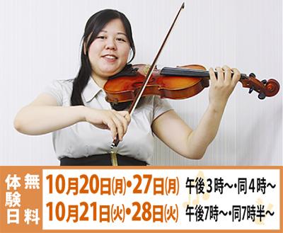 中高年のバイオリン教室