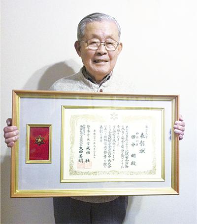 田中明さんに防犯栄誉金賞