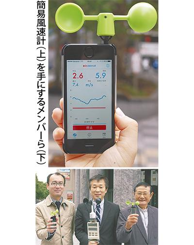 「ビル風」研究チーム発足