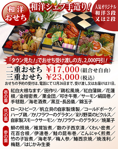 謹製おせち2千円引き!