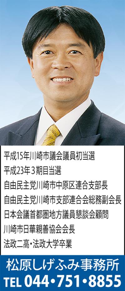中原区区民会議運営補助業務委託について