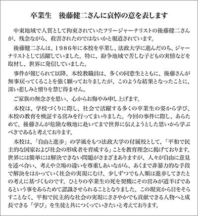 後藤健二さんへ哀悼の言葉