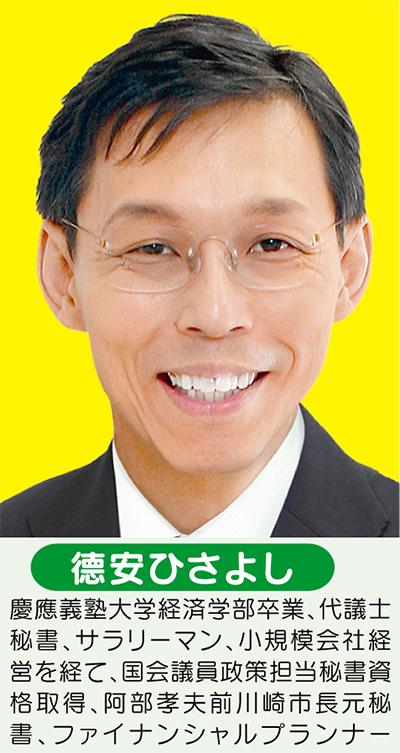 川崎市民のための神奈川県政