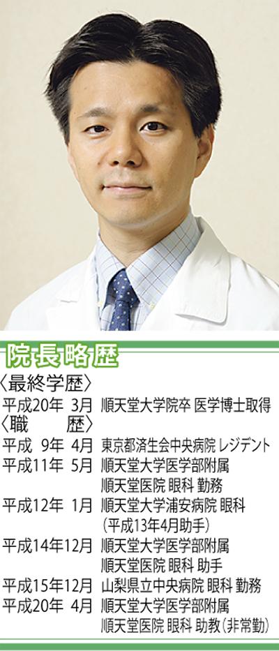 学校検診を活用して眼の健康と視力を守る