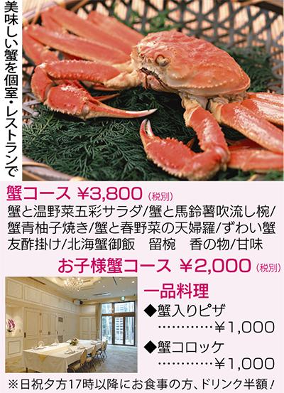 精養軒3店舗で蟹!本店歓送迎会には花束!