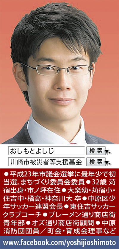 """""""市政運営の通信簿""""決算議会で防災に提言"""