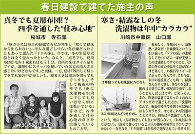 猛暑や厳冬…異常気象にも強い北海道生まれの『FPの家』