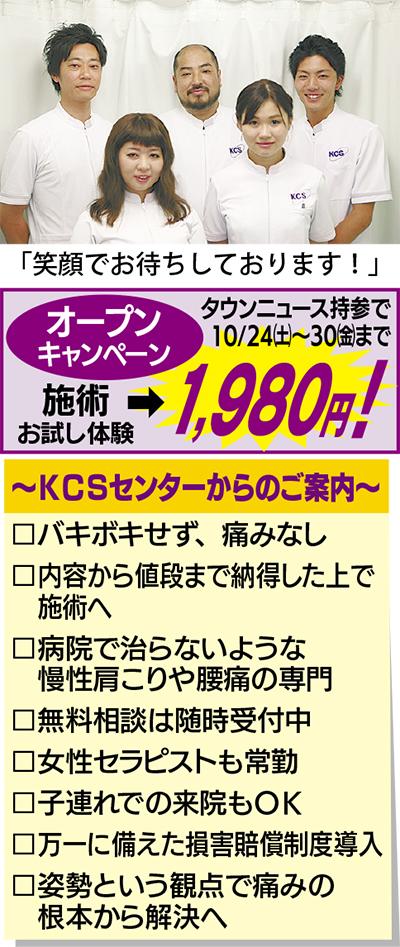 『KCSセンター元住吉』10月24日開院