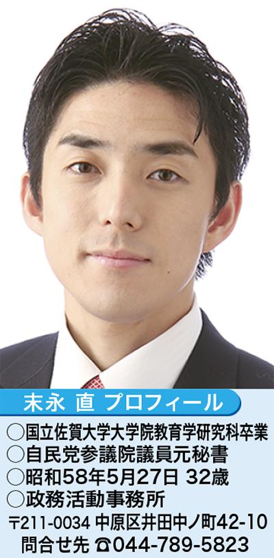 川崎市と神奈川県警、「連携協定」締結!