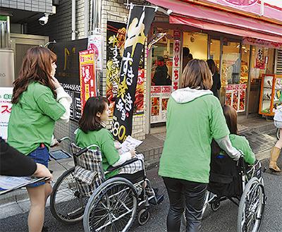 車椅子で危険な場所調査