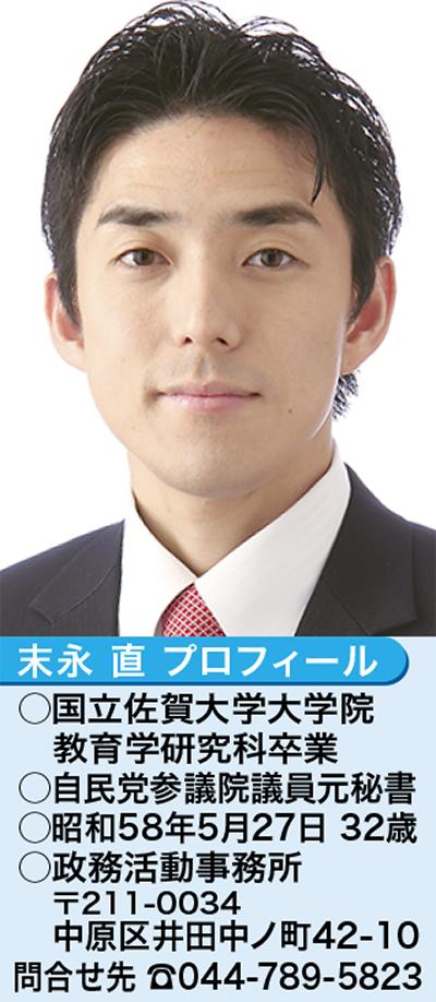 """「守」〜平成28年も一""""直""""線に震災対策!"""