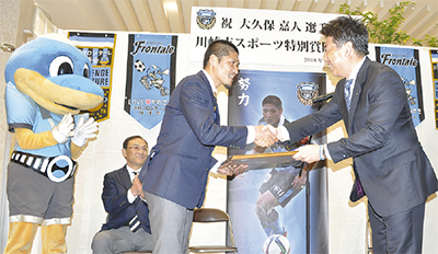大久保選手にスポーツ特別賞
