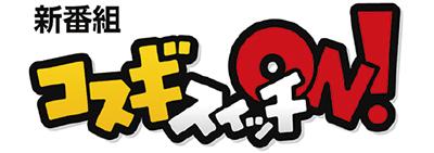 「かわさきFM」で新番組スタート
