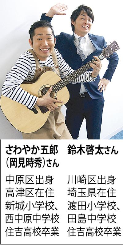 川崎発のお笑いコンビ