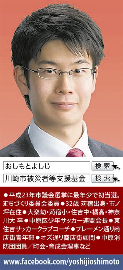 """本市の""""エンブレム騒動""""とは?"""