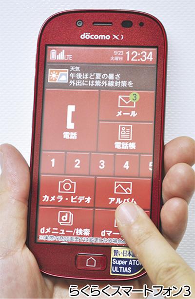 らくらくスマートフォンタブレット体験会開催!