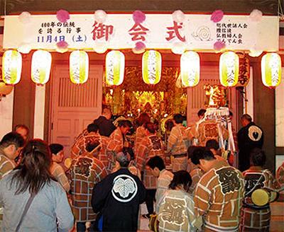 法田寺で御会式