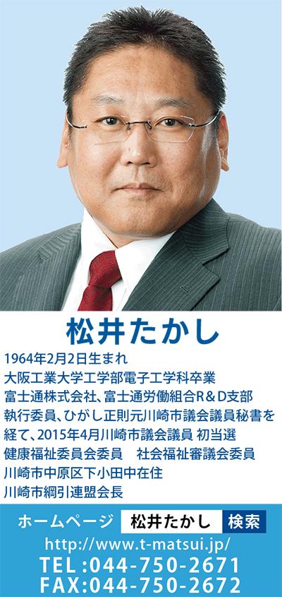 JR武蔵小杉駅の安全対策について