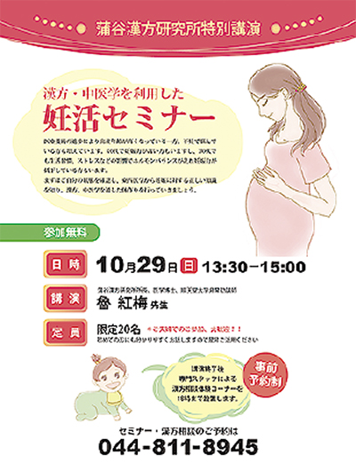 漢方と中医学の妊活セミナー
