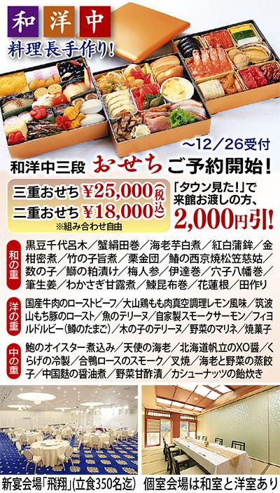 和洋中三段おせち2千円引!