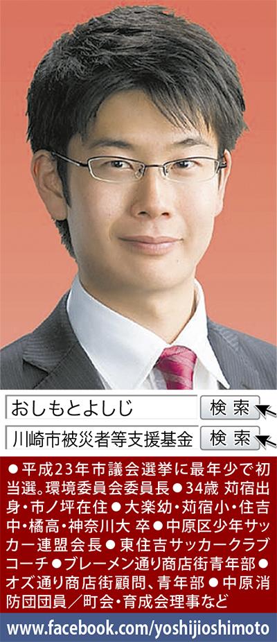 JR武蔵小杉駅の安全対策など来年度予算要望を実施