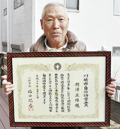 樗澤正雄さんが受賞