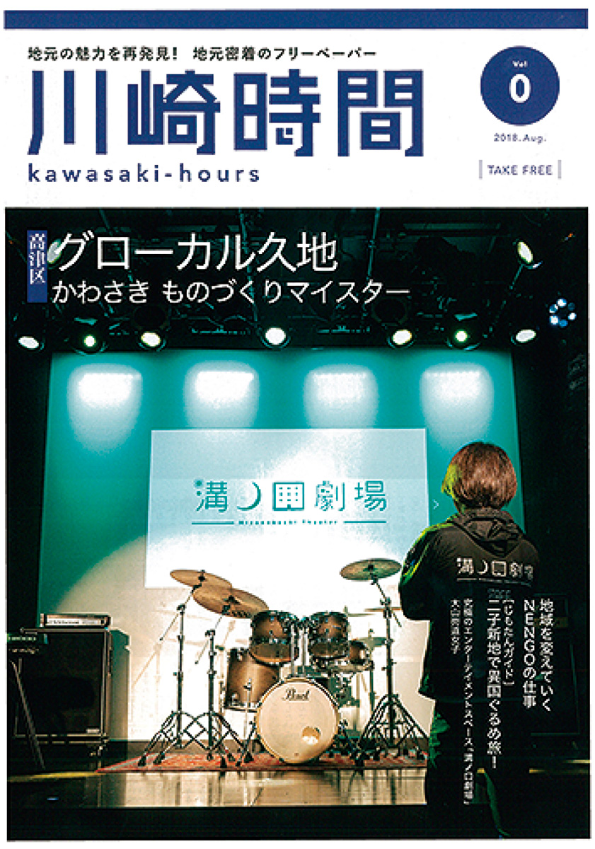 川崎に新・フリー雑誌