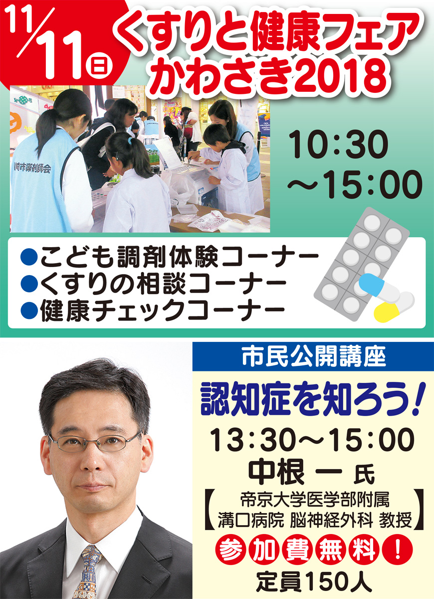 くすりと健康フェア&市民公開講座