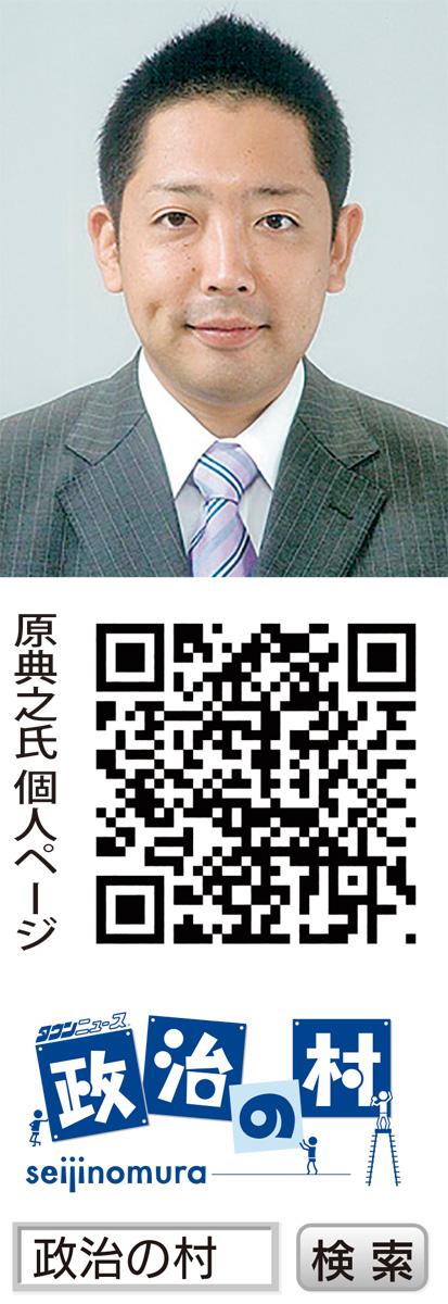 原氏 webで情報発信