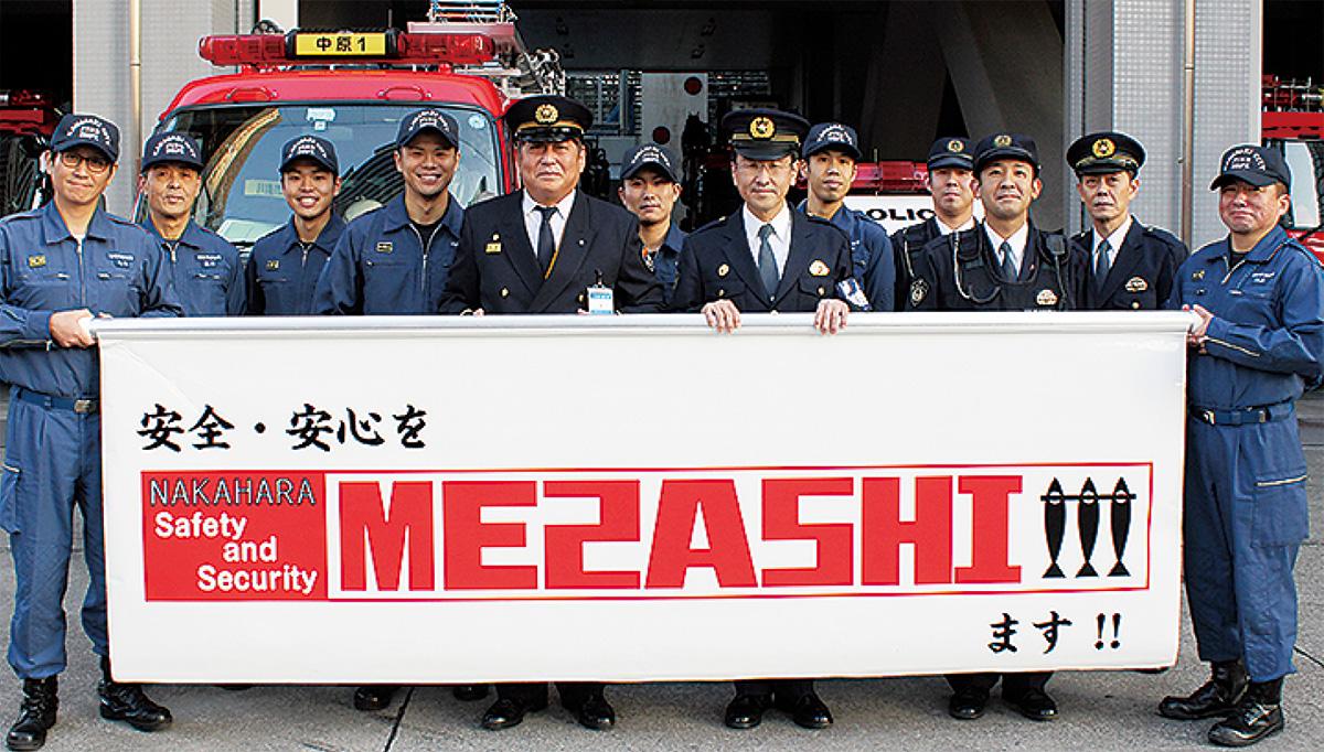 「消防・警察の連携で効果的な広報を『MEZASHI』ます」