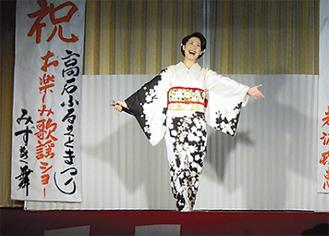 みずき舞さんによる歌謡ショー