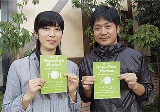 イベントを手がける戸田夫妻