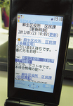 携帯画面に混雑状況を表示(画面はテスト)