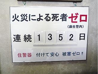 記録の更新を告げる掲示板(麻生消防署玄関)