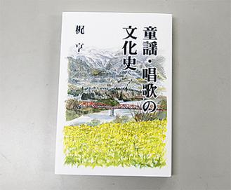 朧月夜の舞台となった菜の花畑が表紙を飾る(絵・関口美智子氏)