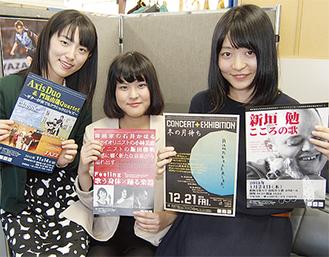 企画リーダーの石橋さん(右)長田さん(中央)楠田さん(左)