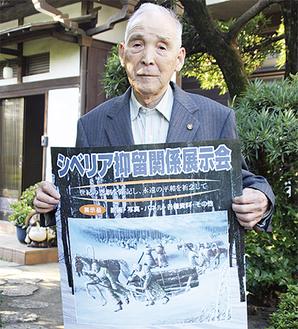 ポスターを手に「多くの人に見に来てほしい」と遠藤委員長