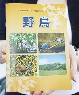 公園内や周辺で観察できる野鳥74種を紹介