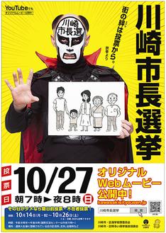 鉄拳さんを起用した啓発ポスター(市選管提供)