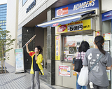 「新百合から5億円が出た」