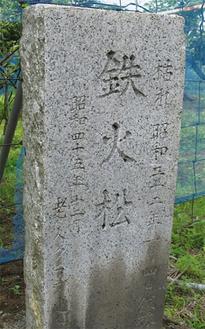 鉄火松跡に建つ碑