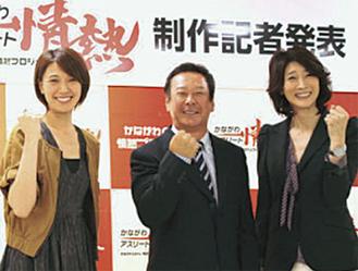ナビゲーターを務める(左から)浅尾さん、森末さん、益子さん