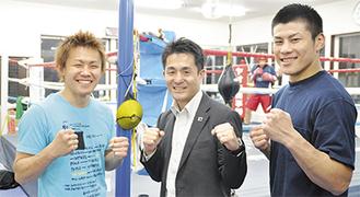 左から古橋選手、新田会長、西田選手。熱気があふれるジムで