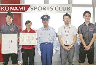 松澤署長(中央)とコナミスポーツクラブ新百合ヶ丘のスタッフら
